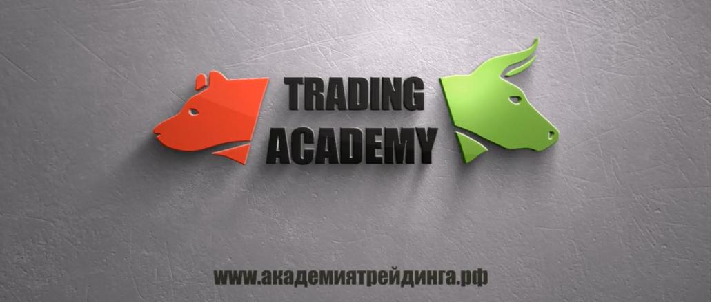 Академия Трейдинга